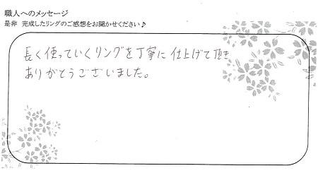 20082902木目金の結婚指輪_Y005.jpg