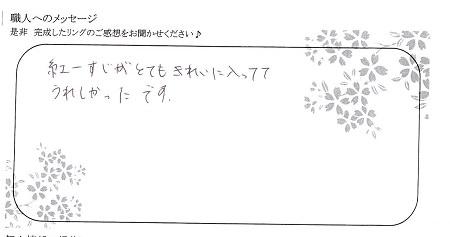 20082903木目金の結婚指輪_Y002.jpg