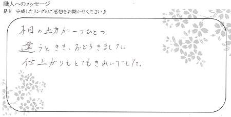 20082904木目金の婚約指輪_J005.jpg
