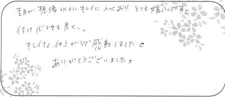 20083001木目金の結婚指輪_N004.jpg