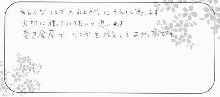 20083001木目金の結婚指輪_H004.jpg