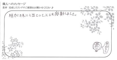 20083001木目金の結婚指輪_Y005.jpg