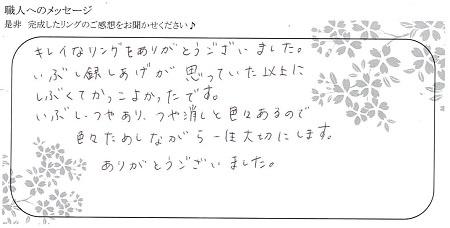 20083002木目金の結婚指輪_C004.jpg