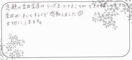 20083002木目金の結婚指輪_H005.jpg