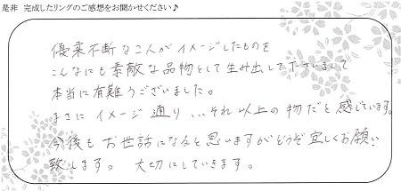 20083003木目金の結婚指輪_R005.jpg