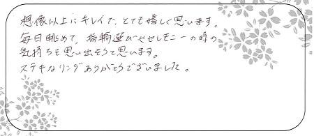 20083101木目金の婚約・結婚指輪_G005.jpg