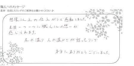木目金の結婚指輪_0003.jpg