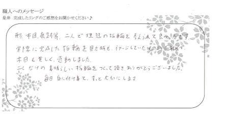 木目金の結婚指輪_0050.jpg
