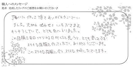 杢目金の結婚指輪_005.jpg