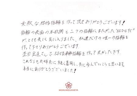 20032201木目金の結婚指輪_G004.jpg