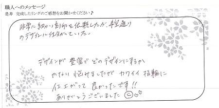 20081002木目金の結婚指輪_N004.jpg