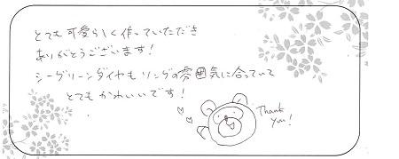 20082901 木目金の婚約指輪_M003.jpg