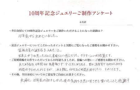 20082901木目金の記念リングU_001 (2).jpg