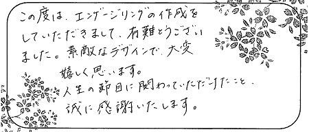 20082904木目金の婚約指輪_Q005.jpg