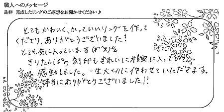 20082904木目金の結婚指輪_Y005.jpg