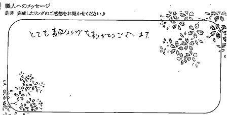 20082905木目金の結婚指輪_Y004.jpg