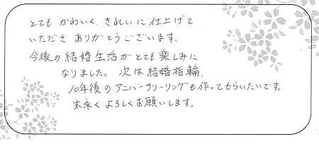 20083001 木目金の婚約指輪_M002.jpg