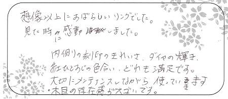 200901201木目金の婚約・結婚指輪_LH005.jpg