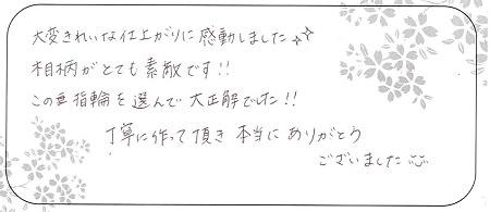 20090501 木目金の結婚指輪_M0004.jpg