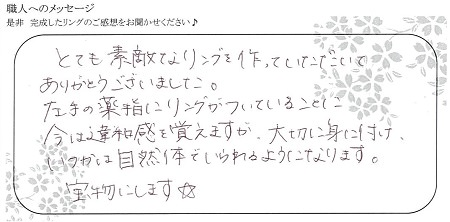 20090501木目金の結婚指輪_005.jpg
