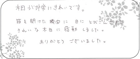 20090501木目金の結婚指輪_OM005.jpg