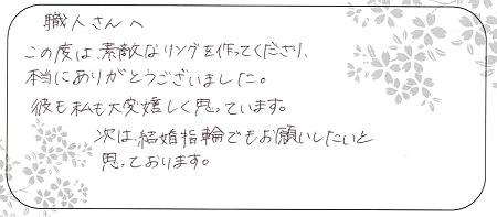 20090502木目金の婚約指輪_M003.jpg