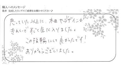 20090502木目金の結婚指輪_002.jpg