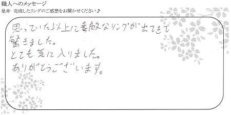 20090502木目金の結婚指輪_005.jpg