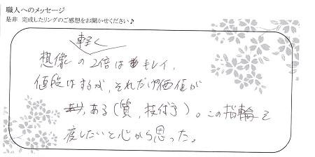 20090503木目金の結婚指輪_D005.jpg