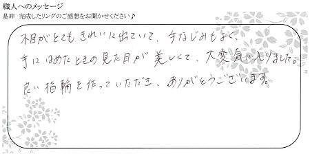 20090504木目金の結婚指輪_005.jpg