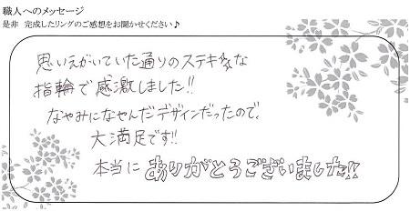 20090505木目金の結婚指輪_G005.jpg