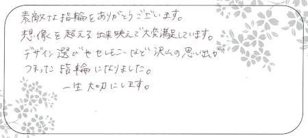 20090601木目金の結婚指輪_Y004.JPG