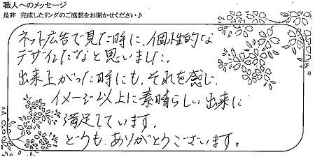 20090602木目金の結婚指輪_Y004.jpg