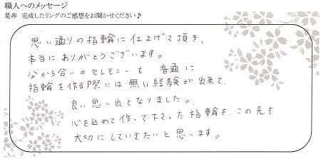 20090604木目金の結婚指輪_005.jpg