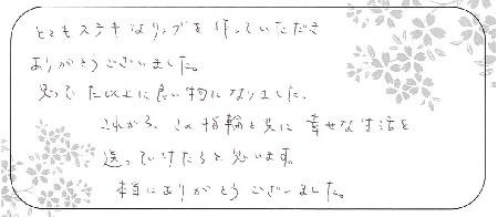 20090609木目金の婚約・結婚指輪_G004.jpg