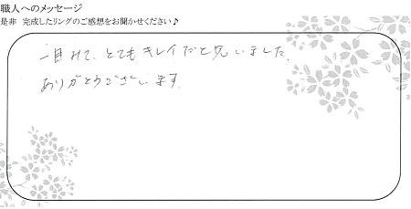 20090701木目金の結婚指輪_005.jpg