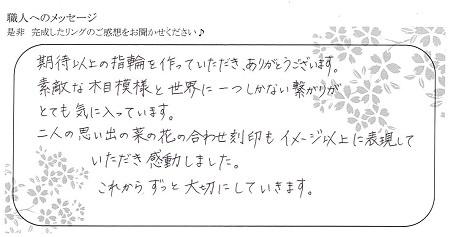20090702木目金の結婚指輪_Y004.jpg