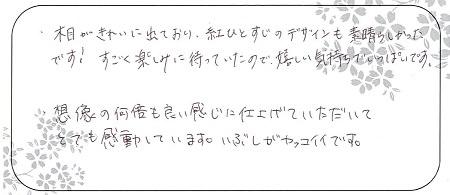 20091001木目金の結婚指輪_U005.jpg