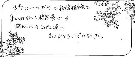 20091101木目金の結婚指輪_C006.jpg