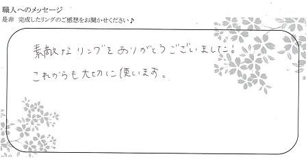 20091201木目金の結婚指輪_C006.jpg