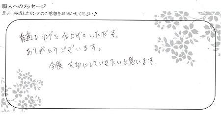 20091202木目金の結婚指輪_C004.jpg