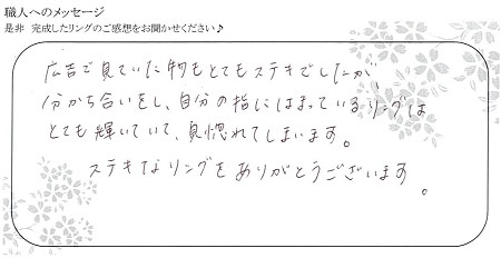 20091203木目金の結婚指輪_005.jpg