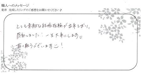 20091203木目金の結婚指輪_C005.jpg