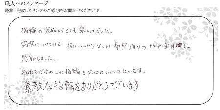 20091204木目金の結婚指輪_005.jpg