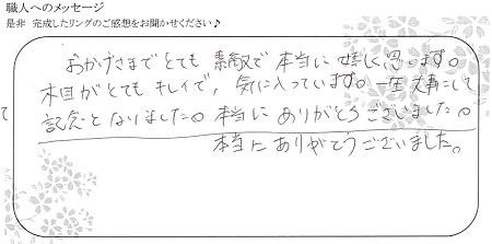 20091205木目金の結婚指輪_005.jpg