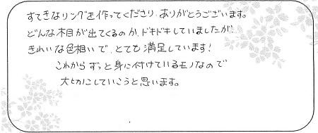 200913木目金の結婚指輪_Q005.jpg