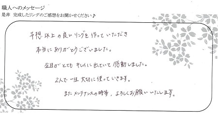 20091301木目金の婚約・結婚指輪_C005.jpg