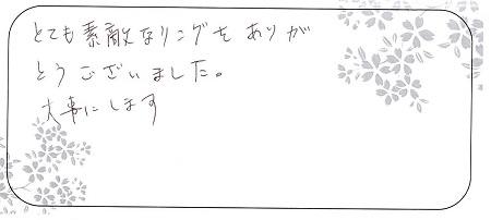 20091301木目金の婚約指輪_N002.jpg