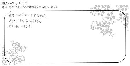 20091301木目金の結婚指輪_G004.jpg