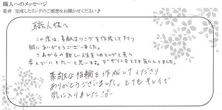 20091301木目金の結婚指輪_U004.jpg